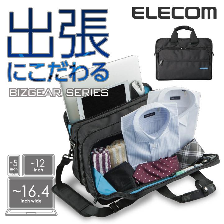 エレコム ビジネスバッグ 2WAY 出張用モデル ノートPCバッグ BIZGEAR SERIES 手提げ+ショルダー ~16.4インチワイドPC対応 出張用 BM-BG03BK