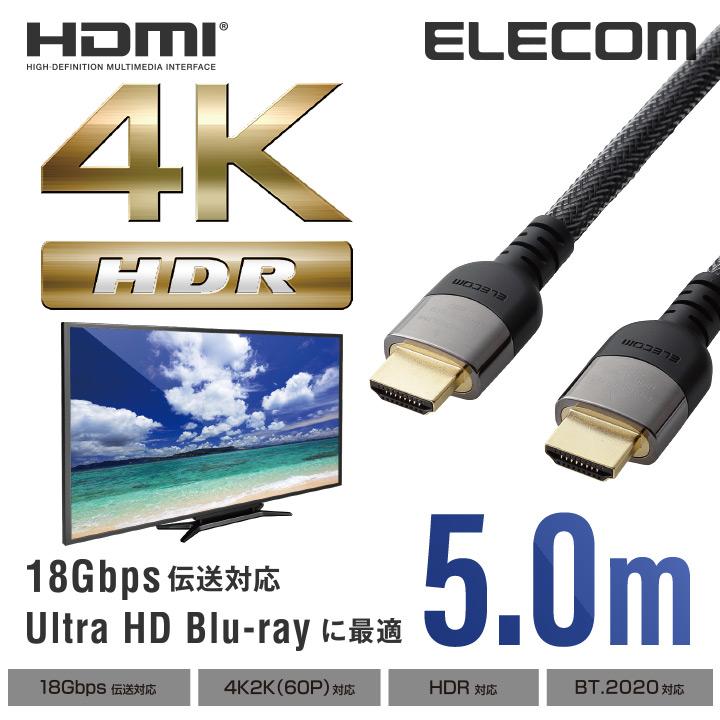 エレコム Ultra HD Blu-rayに最適!イーサネット対応 Premium HDMIケーブル 5.0m 5m DH-HDP14E50BK