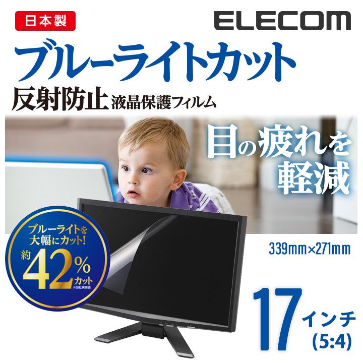 エレコム 液晶保護フィルム ブルーライトカット 反射防止 日本製 17インチ(5:4) 339mm×271mm EF-FL17BL