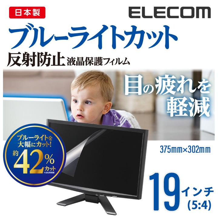 エレコム 液晶保護フィルム ブルーライトカット 反射防止 日本製 19インチ(5:4) 375mm×302mm EF-FL19BL