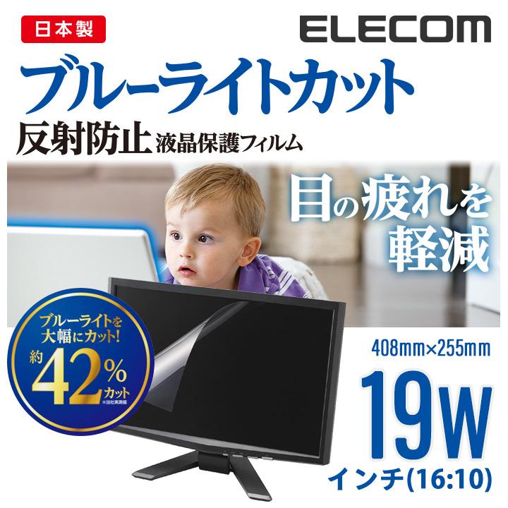 エレコム 液晶保護フィルム ブルーライトカット 反射防止 日本製 19Wインチ(16:10) 408mm×255mm EF-FL19WBL
