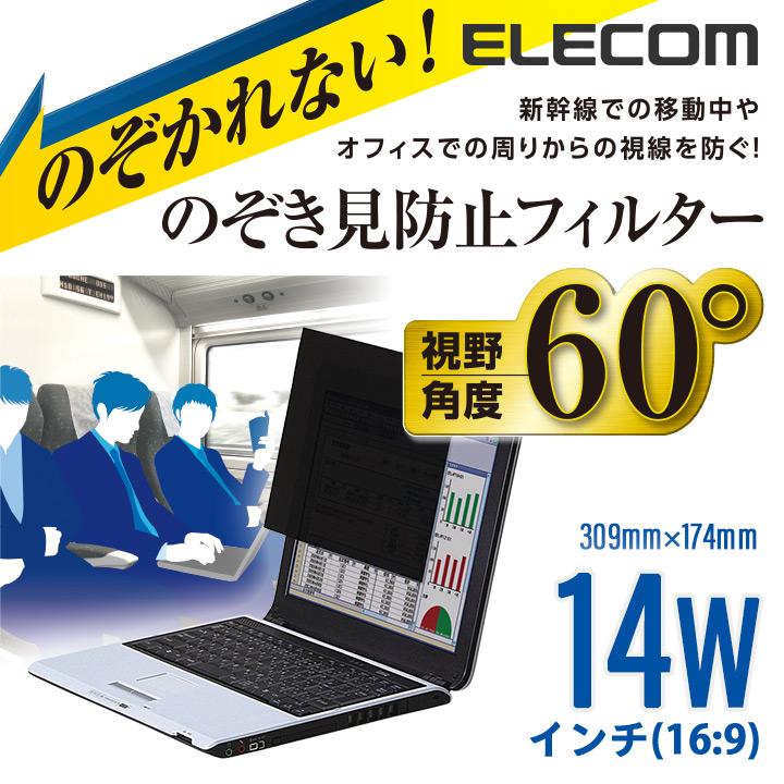 エレコム のぞき見防止フィルター 液晶保護 タッチパネル対応 14Wインチ(16:9) 309mm×174mm EF-PFS14W