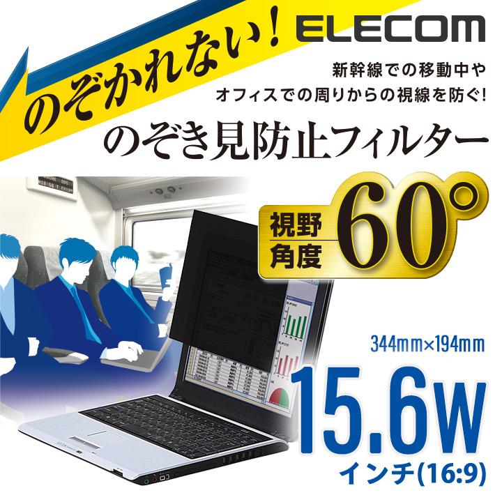 エレコム のぞき見防止フィルター 液晶保護 タッチパネル対応 15.6Wインチ(16:9) 344mm×194mm EF-PFS156W