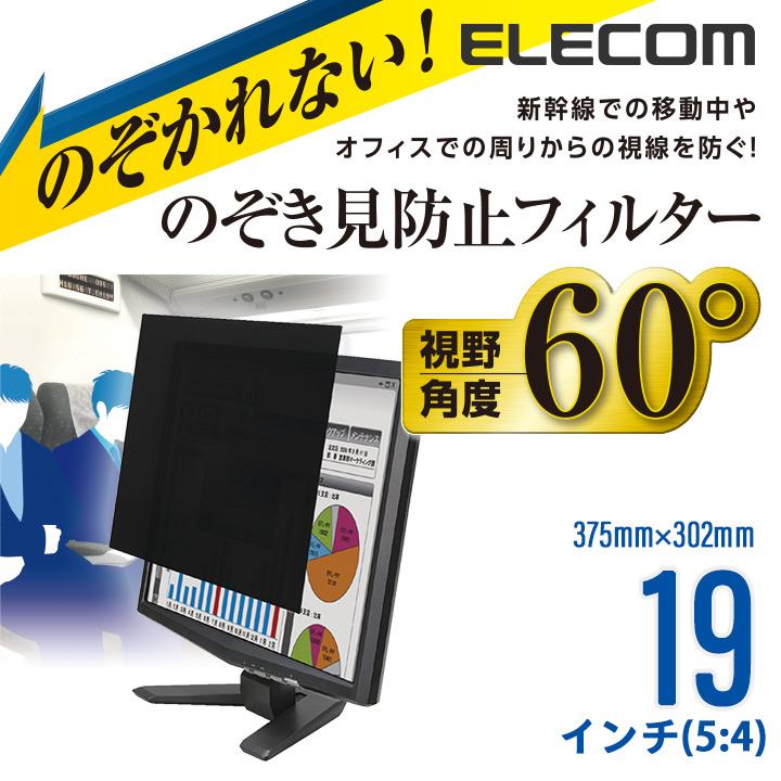 エレコム のぞき見防止フィルター 液晶保護 タッチパネル対応 19インチ(5:4) 375mm×302mm EF-PFS19