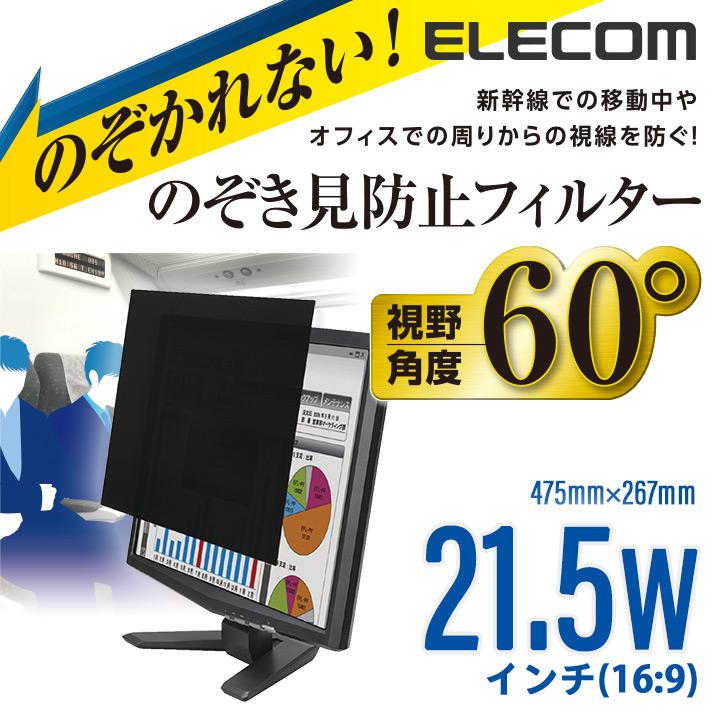 エレコム 21.5 Wインチ(16:9) のぞき見防止 フィルター パソコン 液晶 保護 タッチパネル対応 475mm×267mm EF-PFS215W