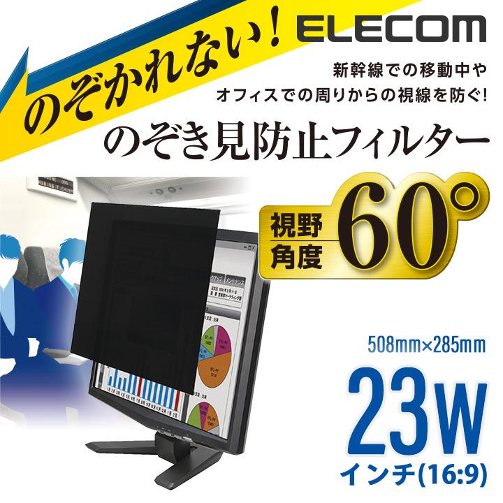 エレコム 23 Wインチ(16:9) のぞき見防止 フィルター パソコン 液晶 保護 タッチパネル対応 508mm×285mm EF-PFS23W