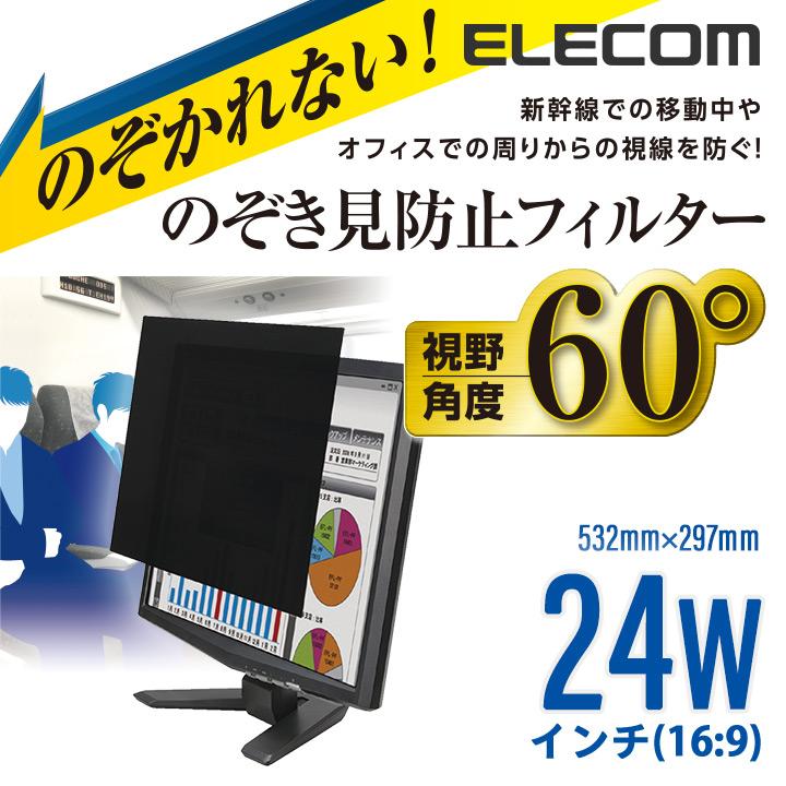 エレコム 24 Wインチ(16:9) のぞき見防止 フィルター パソコン 液晶 保護 タッチパネル対応 532mm×297mm EF-PFS24W