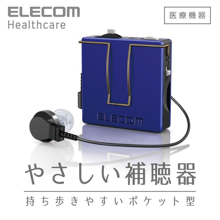 エレコム かんたん操作 やさしい補聴器 ポケット型 適応難聴度 EHA-PA01NV