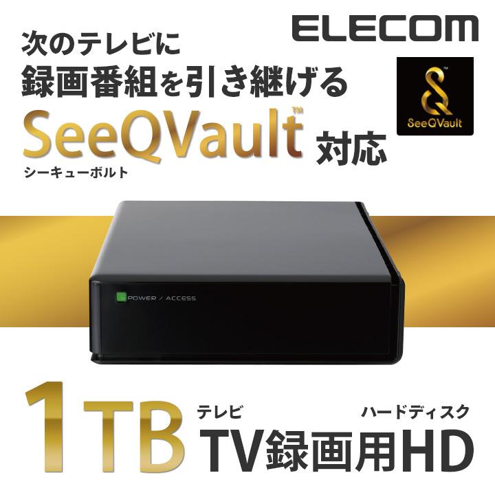 エレコム 録画したデータを持ち運べる! SeeQVault対応 3.5inch 外付けHDD 外付けハードディスク 1TB ELD-QEN010UBK