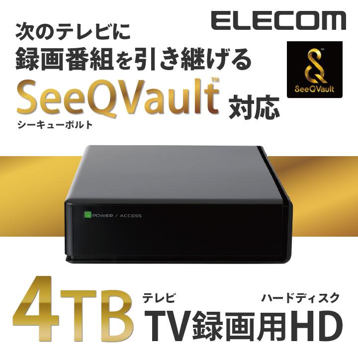 エレコム 録画したデータを持ち運べる! SeeQVault対応 3.5inch 外付けHDD 外付け ハードディスク 4TB ELD-QEN040UBK