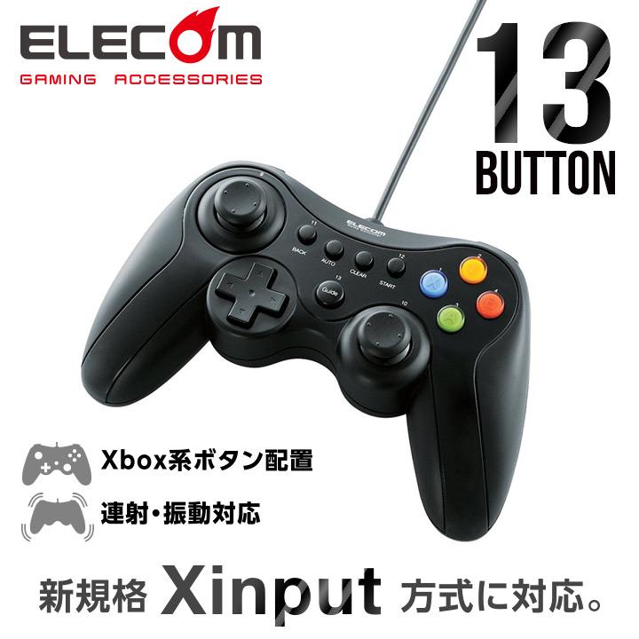 Xinput DirectInput両対応で幅広いゲームが楽しめる 新規格Xinput方式に対応したUSB接続タイプのゲームパッド ELECOM エレコム お洒落 USB接続タイプ JC-U3613MBK DirectInput両対応 ゲームパッド メーカー直送