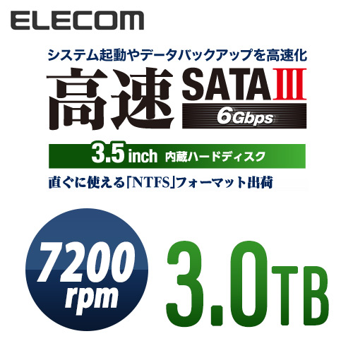 ロジテック SATA3対応3.5インチ内蔵ハードディスク3TB LHD-D3000SAK2