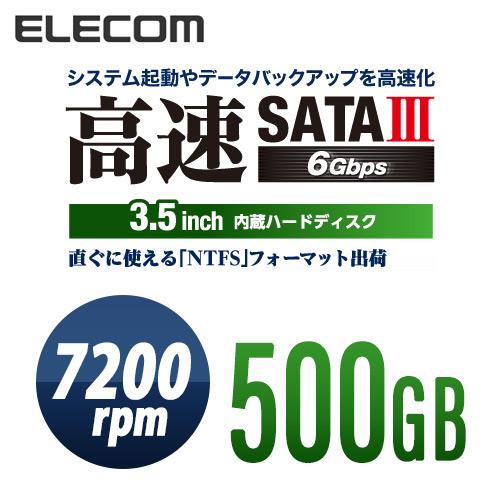 ロジテック SATA3対応3.5インチ内蔵ハードディスク500GB LHD-D500SAK2
