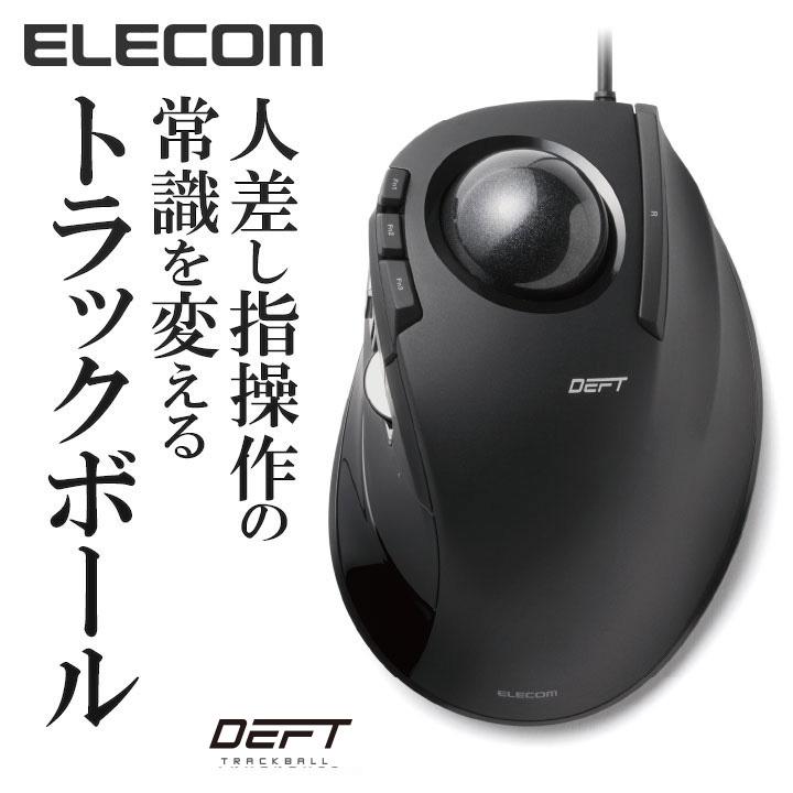 エレコム 有線マウス トラックボール DEFT 圧倒的な操作性能 有線 8ボタン ブラック マウス 人差し指操作タイプ Lサイズ M-DT1URBK