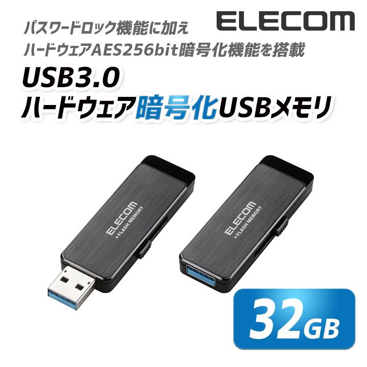 エレコム 情報漏洩対策USB3.0ハードウェア暗号化 USBメモリ USB メモリ USBメモリー フラッシュメモリー 32GB MF-ENU3A32GBK