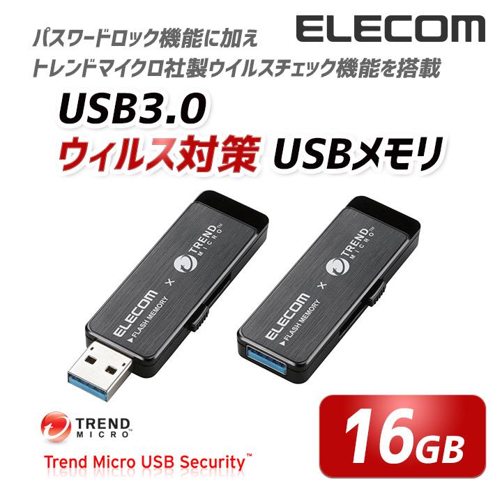 エレコム ウィルス対策USB3.0メモリ(トレンドマイクロ社製ウイルス対策ソフト搭載/16GB) MF-TRU316GBK