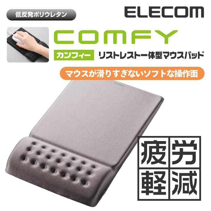 手首の負荷を吸収して分散。長時間のPC作業をサポートするリストレスト一体型マウスパッド。マウスが滑りすぎないソフトな操作面 ELECOM エレコム マウスパッド 低反発 COMFY リストレスト 一体型 ソフトな操作面タイプ グレー MP-095GY