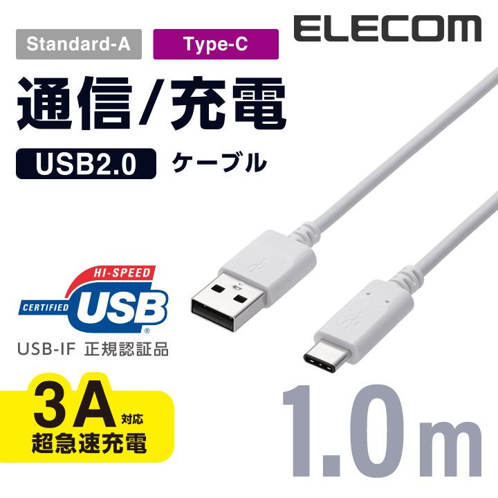 USB2.0の規格である「Certified Hi-Speed USB(USB2.0)」の正規認証品!新規格USB Type-Cコネクタを搭載! ELECOM エレコム USB2.0ケーブル(正規認証品、A-C)/1.0m MPA-AC10NWH