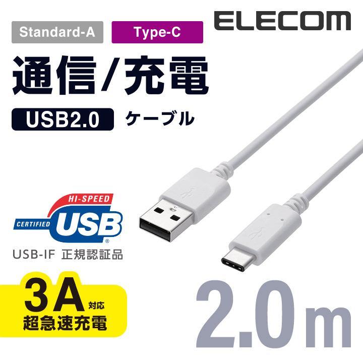 USB2.0の規格である「Certified Hi-Speed USB(USB2.0)」の正規認証品!新規格USB Type-Cコネクタを搭載! ELECOM エレコム USB2.0ケーブル(正規認証品、A-C)/2.0m MPA-AC20NWH