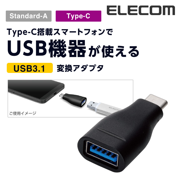 スマホのUSB 本物 Type-C端子をUSB Standard-Aメスに変換し USB Standard-A端子搭載のUSB機器の接続ができる変換アダプタ ELECOM A→C エレコム USB3.1アダプタ Standard-A→Type-C変換 メーカー公式ショップ 変換アダプタ MPA-AFCMADBK