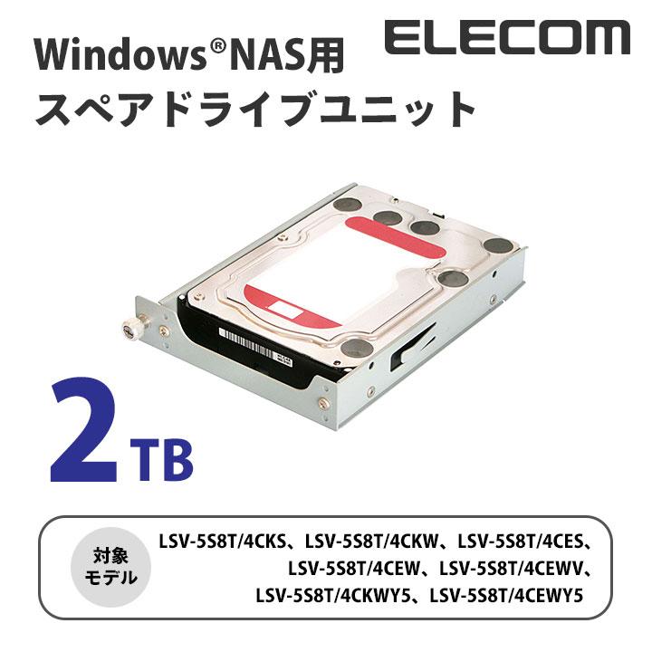 ロジテック NAS用スペアドライブ2TB SPD-5S2000ZS