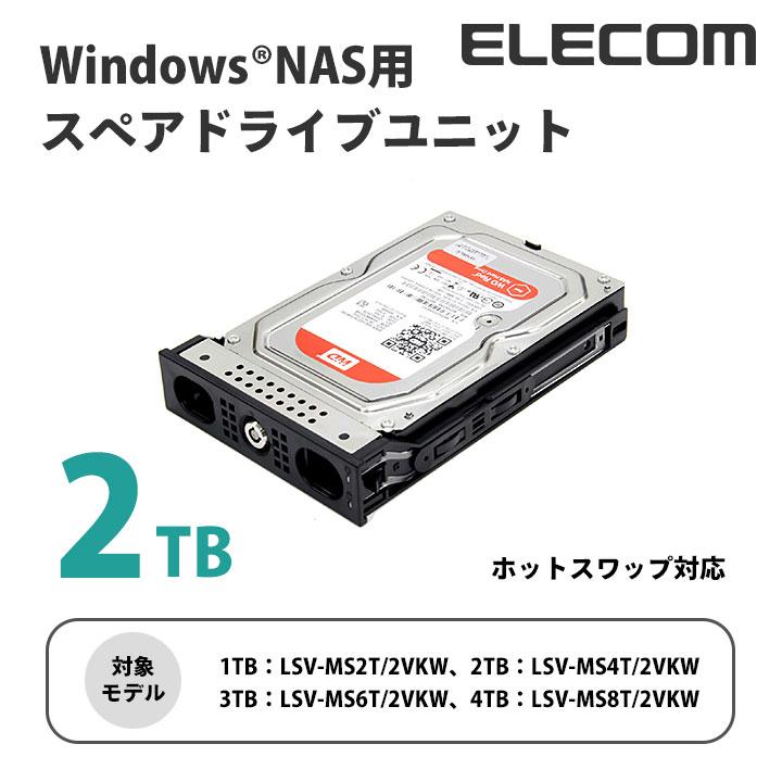 ロジテック WINAS用スペアドライブ2TB SPD-MS2000ZS