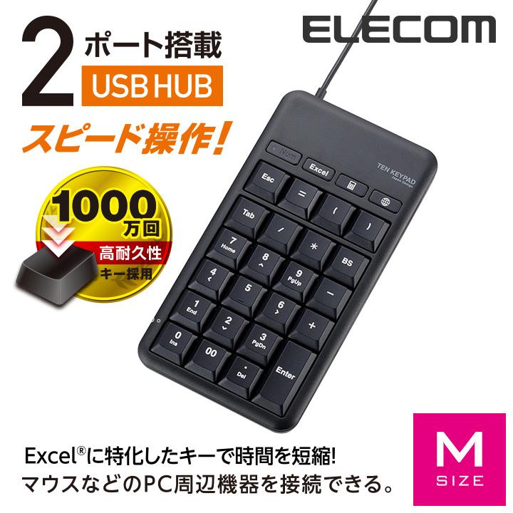 Excelなどをボタン一つで起動できるホットキー付き マウスなどの接続に便利な2ポートのUSB2.0ハブが付いたUSBテンキーパッド ELECOM エレコム テンキーパッド 有線USB 高耐久 ホットキー付 5☆大好評 TK-TCM015BK ブラック 好評 Windows対応 0.5m