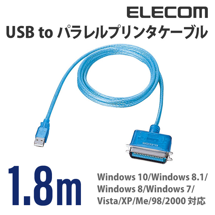 エレコム パラレルプリンタケーブル (USB-A‐アンフェノール36ピン) 1.8m ブルー UC-PBB