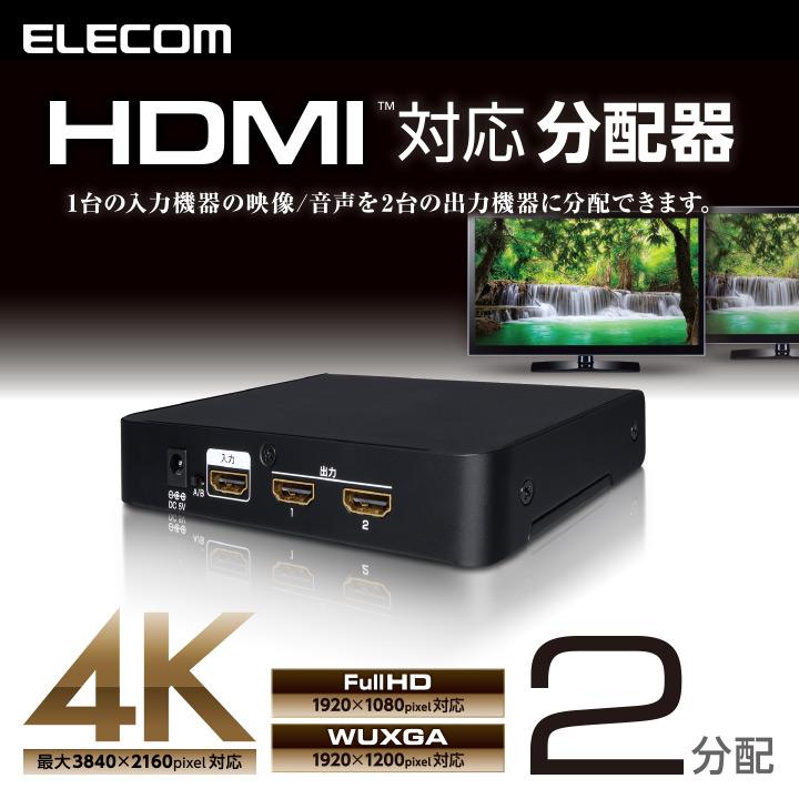 エレコム ディスプレイ分配器 HDMI分配器 4K対応 1入力 2出力 VSP-HD12BK
