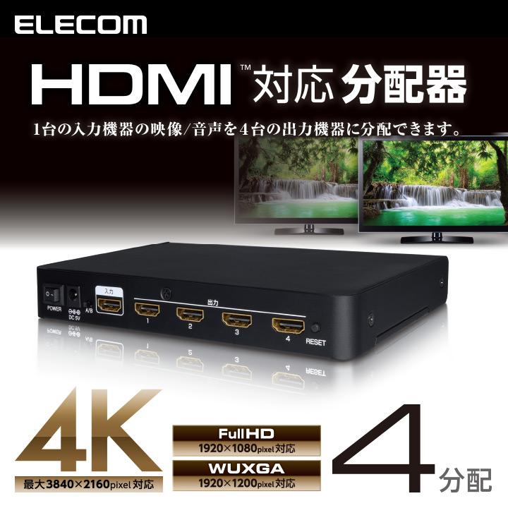 エレコム ディスプレイ分配器 HDMI分配器 4K対応 1入力 4出力 VSP-HD14BK
