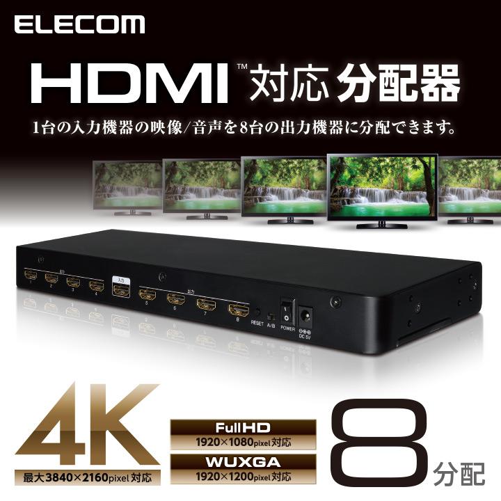 エレコム ディスプレイ分配器 HDMI分配器 4K対応 1入力 4出力 VSP-HD18BK
