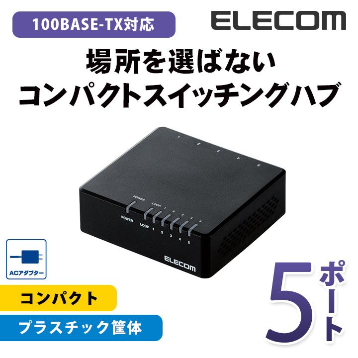 上質 メイン基板に電解コンデンサを使用せず 長寿命設計を実現した高信頼性なスイッチングハブです ELECOM セットアップ エレコム スイッチングハブ ブラック 100BASE-TX対応 EHC-F05PA-B 5ポート ACアダプター電源