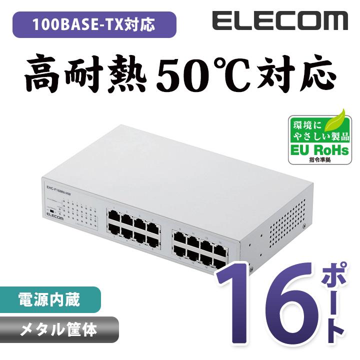 電源内蔵メタル筐体16ポートハブ 省エネ法に準拠したエコ省電力タイプで !超美品再入荷品質至上! ループ検知機能も搭載 メイン基板に電解コンデンサを使用せず 長寿命設計を実現した高信頼性 ELECOM エレコム 100BASE-TX対応 宅配便送料無料 メタル筐体 EHC-F16MN-HW ホワイト 電源内蔵 スイッチングハブ 16ポート