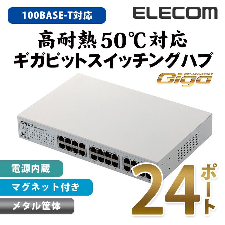 エレコム スイッチングハブ 1000BASE-T対応 電源内蔵 メタル筐体 24ポート ホワイト EHC-G24MN-HJW
