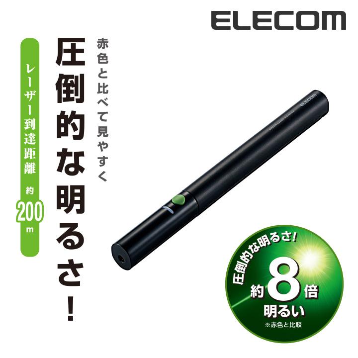 赤色と比べて見やすく 約8倍と圧倒的に明るい レーザー到達距離約200mで見やすい 代引き不可 ペンタイプの緑色レーザーポインター ELECOM 送料無料お手入れ要らず エレコム PSCマーク認証品 レーザーポインター ペンタイプ 緑色 ELP-GL09BK
