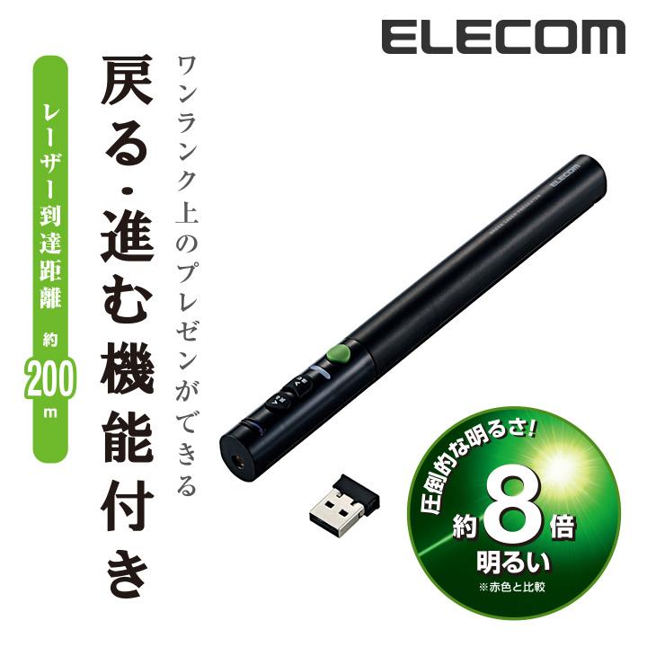 エレコム PSCマーク認証品 緑色 レーザープレゼンター/ペンタイプ ELP-GL10PBK