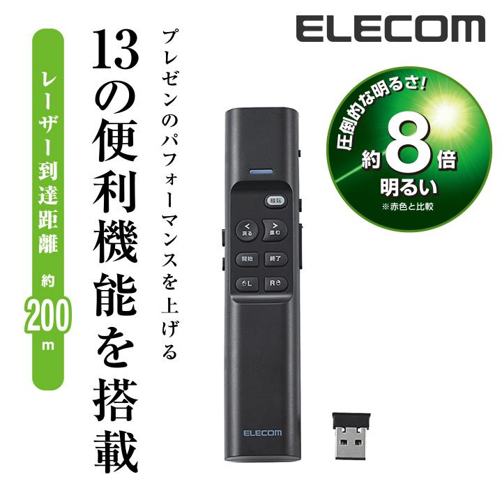 エレコム PSCマーク認証品 緑色 レーザープレゼンター/マウス操作機能搭載 ELP-GL11PMBK