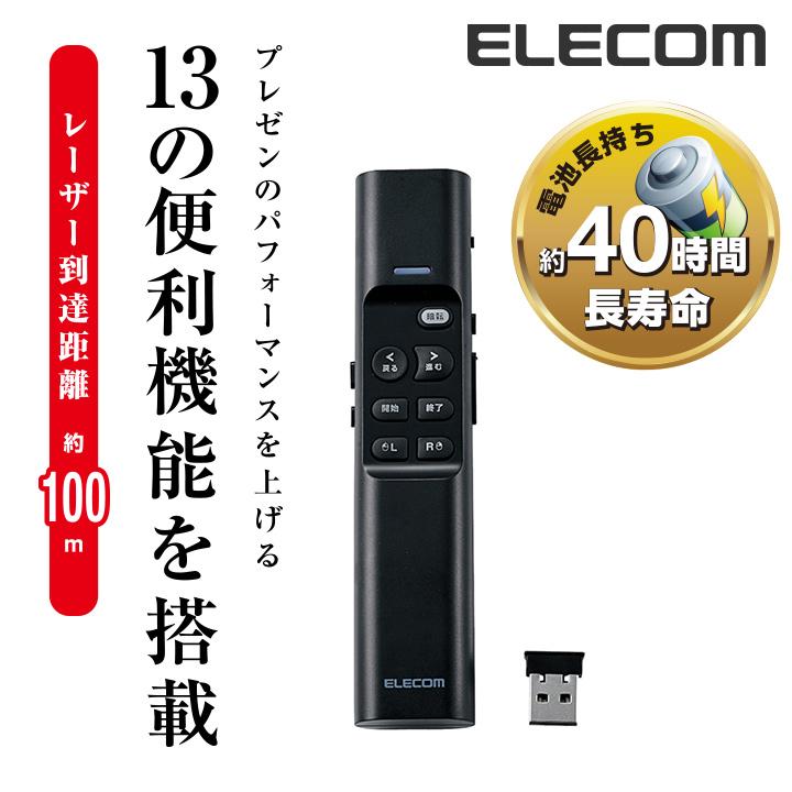 エレコム PSCマーク認証品 赤色 レーザープレゼンター レーザーポインター / マウス操作機能搭載 ELP-RL08PMBK