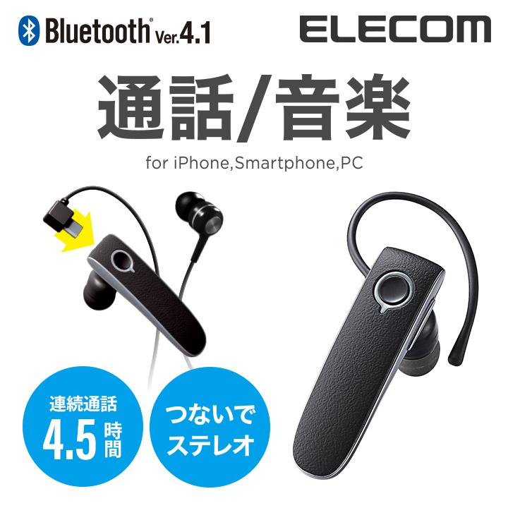 [在庫処分]両耳でステレオ・サウンドを楽しめるイヤホンが付属。 片耳でも両耳でもワイヤレスで快適に使用できるBluetoothワイヤレスステレオヘッドセット ELECOM エレコム Bluetooth ワイヤレス ステレオ ヘッドセット ブルートゥース イヤホン 片耳・両耳両用 連続通話4.5時間 ブラック LBT-HPS04MPBK