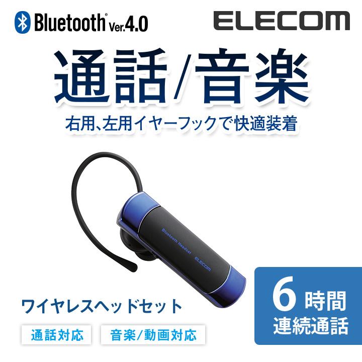 通話だけでなく 音楽 動画の音声も聴ける A2DP対応のBluetoothワイヤレスヘッドセット ELECOM メーカー再生品 エレコム 流行 Bluetooth ワイヤレス ヘッドセット 左右両耳対応 通話 音楽対応 LBT-HS20MMPBU ブルートゥース Bluetooth4.0 連続通話6時間 ブルー