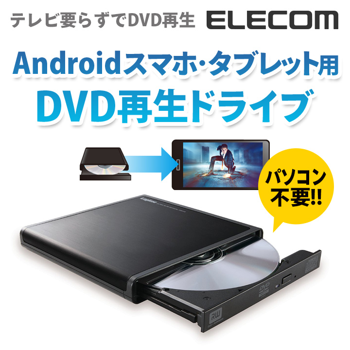 ロジテック スマートフォン・タブレット用DVD再生ドライブ/Android対応 LDR-PMH8U2PBK