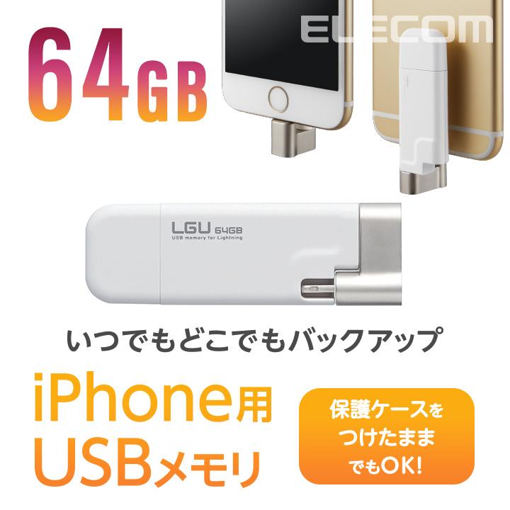 ロジテック USBメモリ Lightningコネクタ搭載 USB2.0 USB メモリ USBメモリー フラッシュメモリー 64GB LMF-LGU264GWH