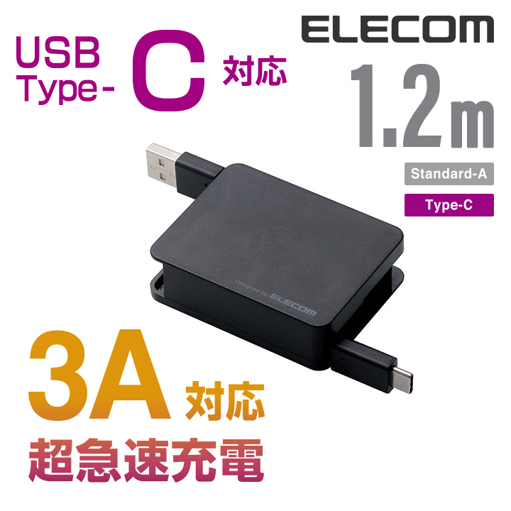 持ち運びに最適な巻取りタイプ USB Standard-A端子を搭載した充電器やパソコンと Type-C端子を搭載したスマホなどの接続ができるUSBケーブル ELECOM エレコム Type-Cケーブル MPA-ACRL12BK 1.2m 売れ筋ランキング 巻取り USBケーブル 最安値 USB2.0 ブラック A-C