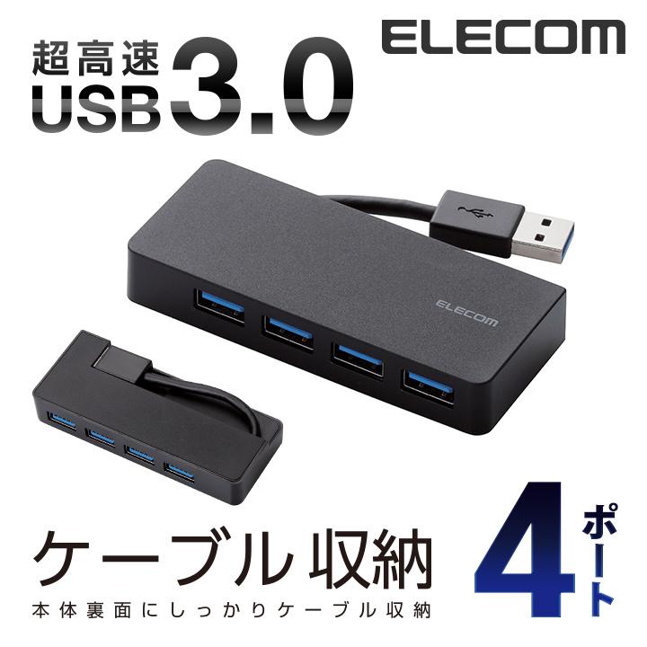 エレコム 4ポート USBハブ USB 3.0 対応 ケーブル収納 コンパクトタイプ USB ハブ ブラック U3H-K417BBK