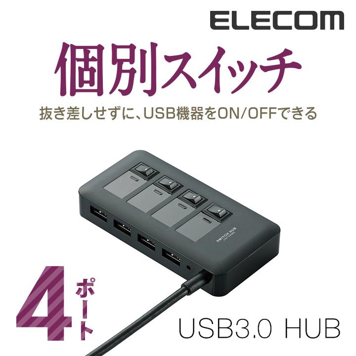 エレコム USB3.0対応個別スイッチ付き4ポートUSBハブ U3H-S409SBK