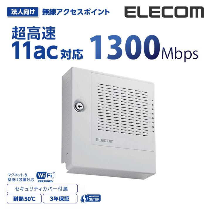 エレコム 802.11ac(Draft)を採用無線LANアクセスポイント インテリジェント モデル WAB-I1750-PS