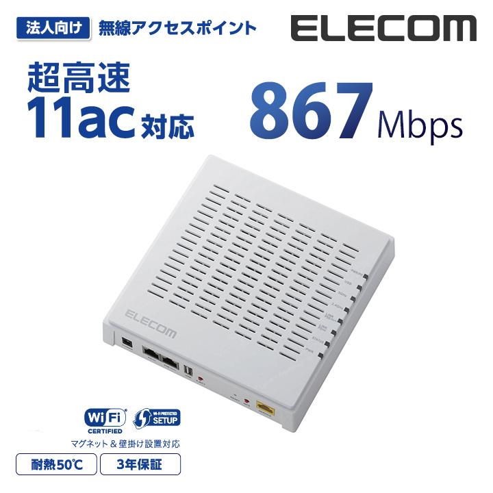 エレコム PoE対応802.11ac(Draft)採用無線アクセスポイント AP Webスマート モデル WAB-S1167-PS