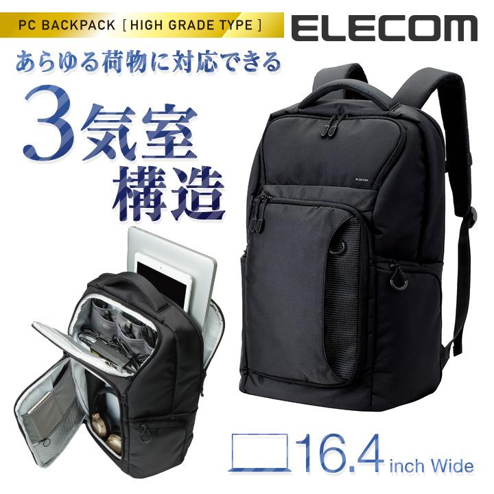 エレコム PCバックパック ノートPCバッグ 高機能 3気室構造 EVA製クッションパッド採用 レインカバー内蔵 ブラック A4対応 16.4インチワイドPC対応 BM-BP03BK