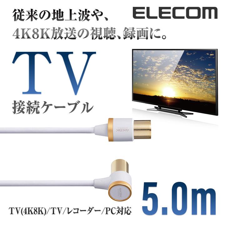 従来の地上波放送 4K8K放送の視聴 録画に最適 コンパクトコネクタと柔らかスリムケーブルで配線にも特化した TV接続用アンテナケーブル ELECOM エレコム TV接続用 アンテナケーブル 地デジ BS CS 4K 送料無料 一部地域を除く TV ケーブル ストレート テレビ 対応 5.0m 8K - アンテナ 新作続 L型 DH-ATLS48K50WH ls