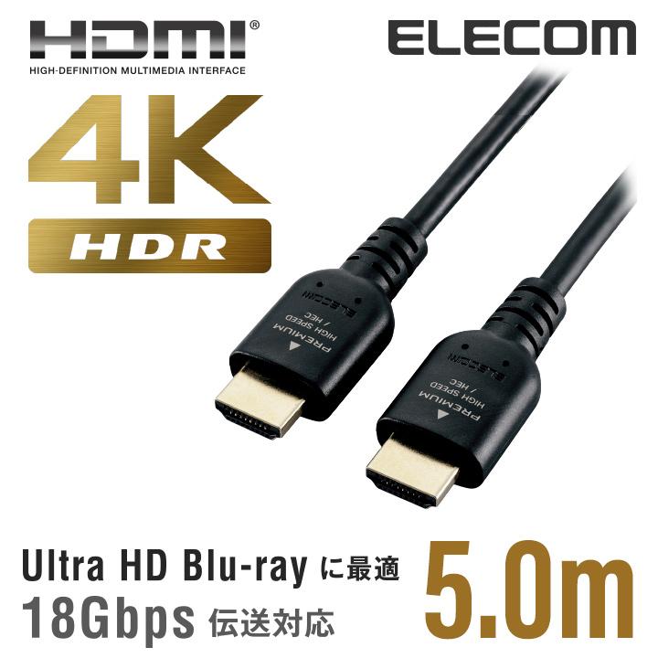エレコム PREMIUM HDMIケーブル 4K/Ultra HD・3DフルHD対応 5.0m 5m DH-HDPS14E50BK